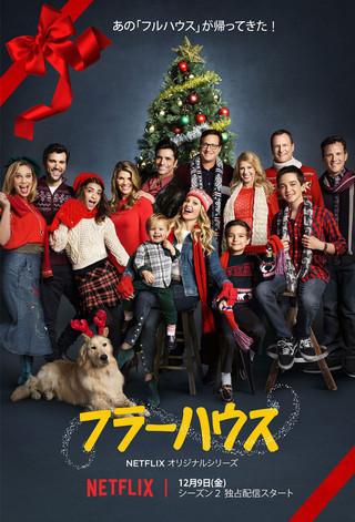 「フラーハウス」シーズン2放送開始!クリスマスムード満点の新ビジュアルが完成