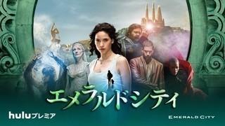 「 落下の王国」監督が「オズの魔法使い」を新生!「エメラルドシティ」ビジュアル解禁