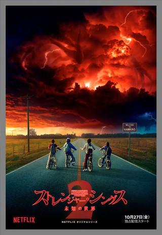 「ストレンジャー・シングス」シーズン2、10月27日から配信開始!