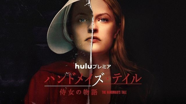「ハンドメイズ・テイル」シーズン2、Huluで8月29日配信!侍女たちの戦いが本格化