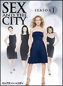 Sex and the City シーズン1
