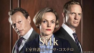 Silk 王室弁護士マーサ・コステロ