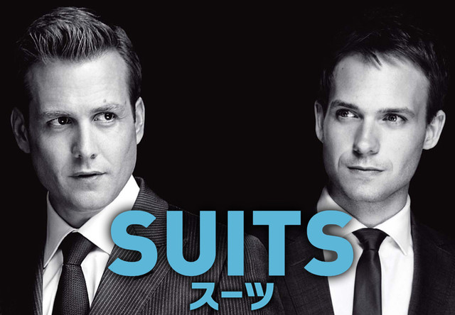 SUITS スーツ