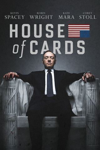 ハウス・オブ・カード 野望の階段