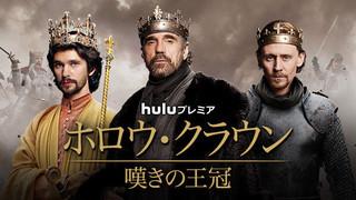 ホロウ・クラウン 嘆きの王冠
