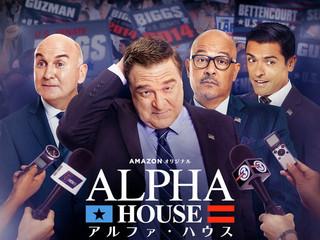 アルファ・ハウス