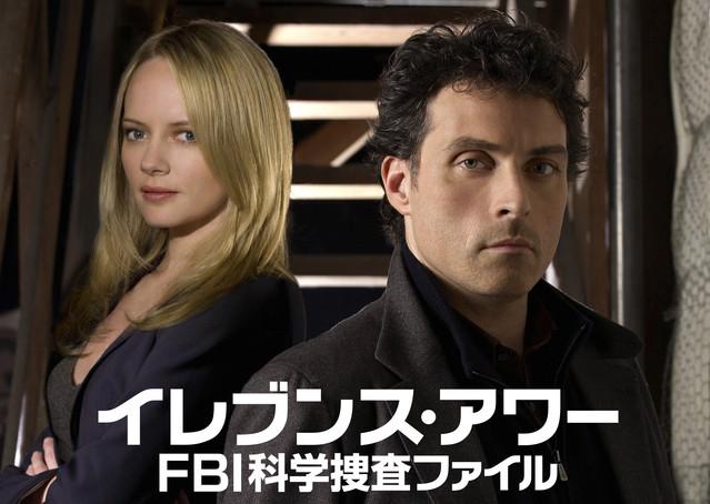 イレブンス・アワー FBI科学捜査ファイル