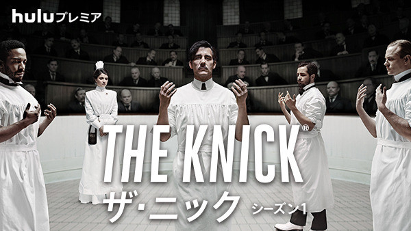 The Knick ザ・ニック