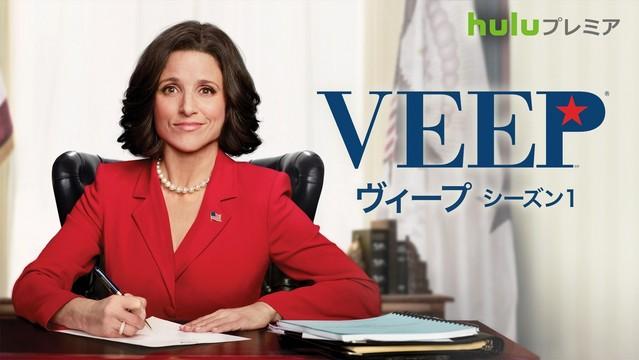 Veep ヴィープ