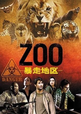 ZOO 暴走地区