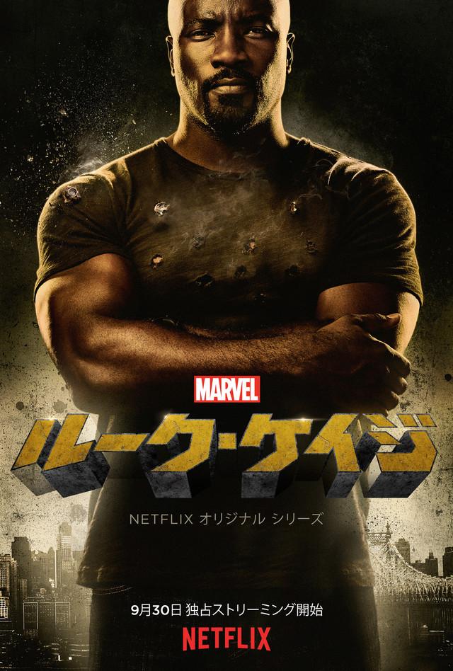 Marvel ルーク・ケイジ