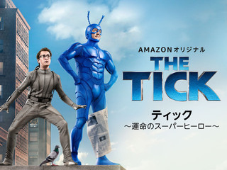 THE TICK ティック 運命のスーパーヒーロー