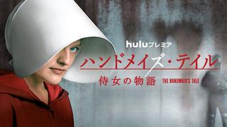 ハンドメイズ・テイル 侍女の物語