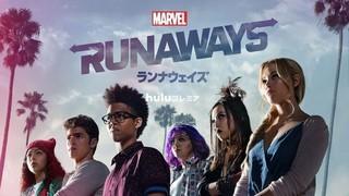 Marvel ランナウェイズ