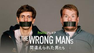 THE WRONG MANS 間違えられた男たち