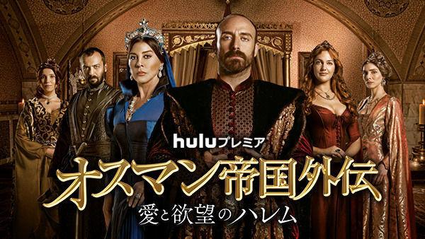 オスマン帝国外伝 愛と欲望のハレム