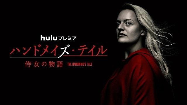 ハンドメイズ・テイル 侍女の物語 シーズン3