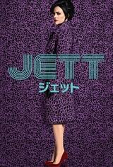 JETT ジェット