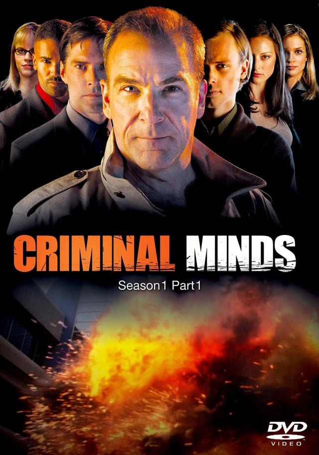クリミナル・マインド FBI行動分析課 シーズン1