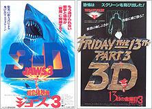 80年代の第2次ブームに公開された (左から)「13日の金曜日」「ジョーズ」3D版