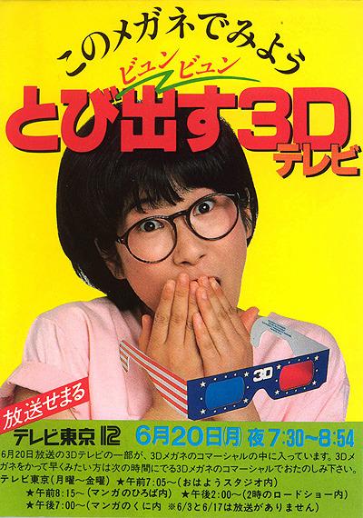 【図9】「ビュンビュンとび出す3Dテレビ」 (テレビ東京)の案内(1983)