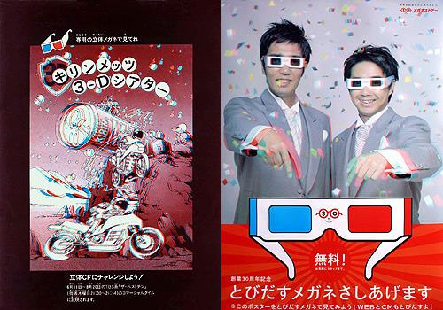 【図5】炭酸飲料キリン・メッツ3Dコマーシャル用メガネの説明書 【図6】メガネストアーのキャンペーンポスター(右)