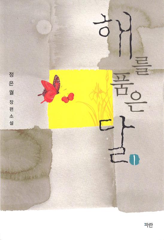 「太陽を抱いた月」チョン・ウングォル著 (日本版は新書館より刊行決定)