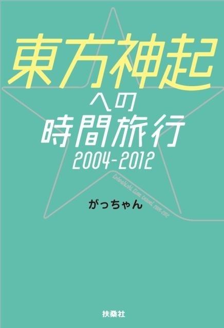 涙と因縁の東京ドーム公演 「東方神起への時間旅行2004-2012」出版までの裏事情