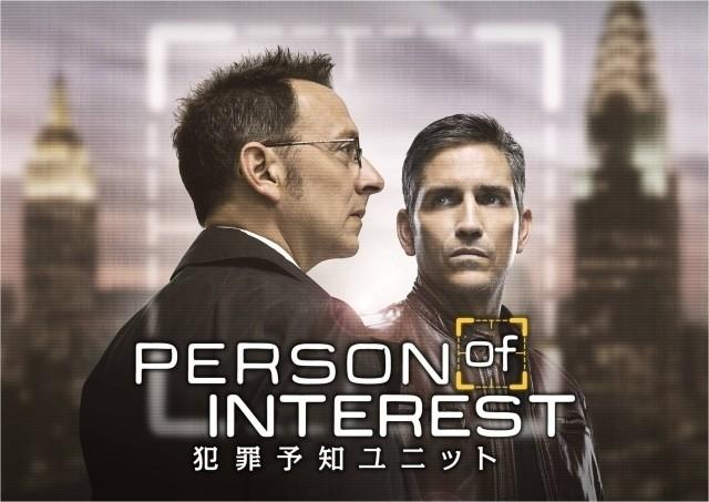 ダークナイト」のスピンオフ? 「PERSON of INTEREST 犯罪予知ユニット ...