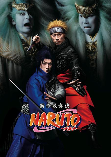 (c)岸本斉史 スコット/集英社・『NARUTO-ナルト-』歌舞伎パートナー