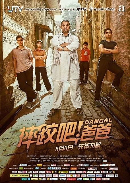 「ダンガル きっと、つよくなる」中国版ポスター