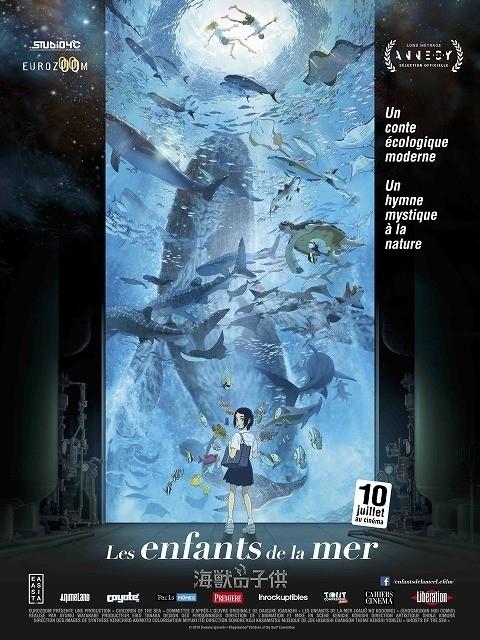 7月10日にフランス公開された 「海獣の子供」仏版ポスター