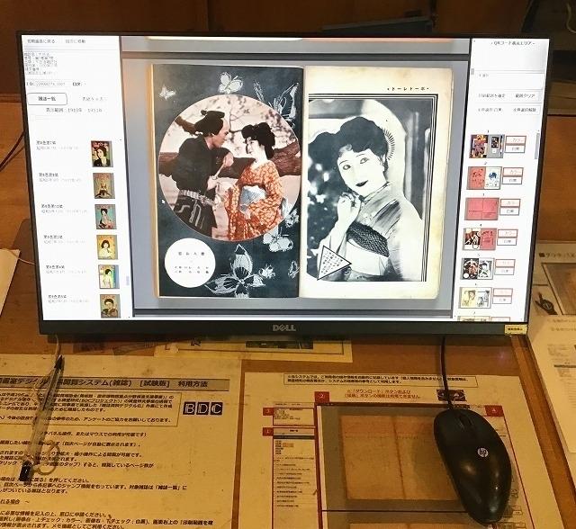 デジタル資料閲覧システム(写真は、「大日活」昭和5年7月号)