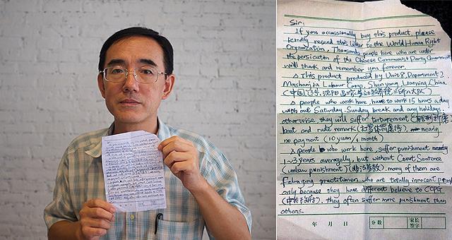馬三家の実態を記した手紙(右)と、それを送った孫毅(左)