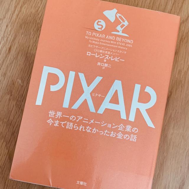 「PIXAR <ピクサー> 世界一のアニメーション企業の今まで語られなかったお金の話」文響社・刊
