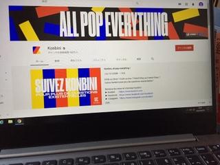 世界の名匠や是枝裕和監督らがお気に入りを推薦するフランスのYouTubeチャンネルとVODプラットフォーム