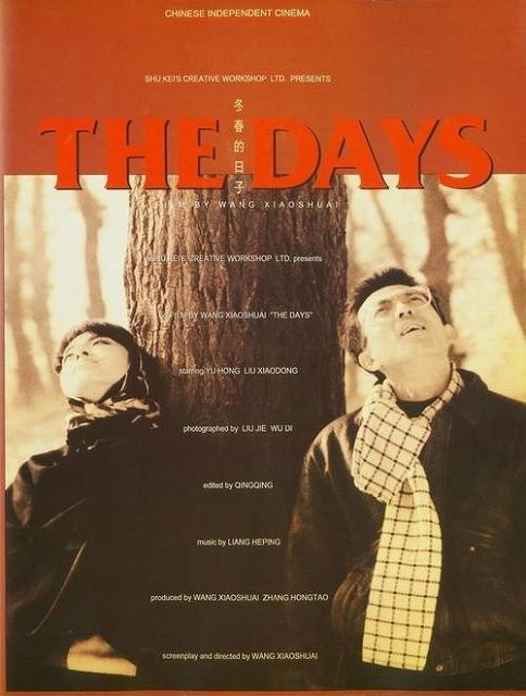 ワン・シャオシュアイによる「冬春的日子(原題)」(英題:The Days )