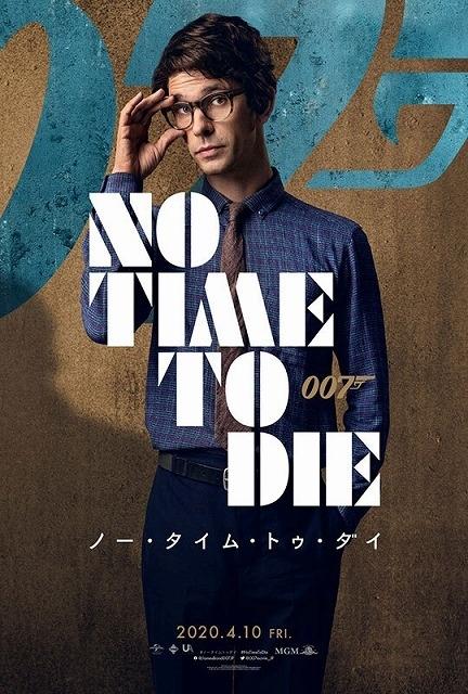 最新作「007 ノー・タイム・トゥ・ダイ」