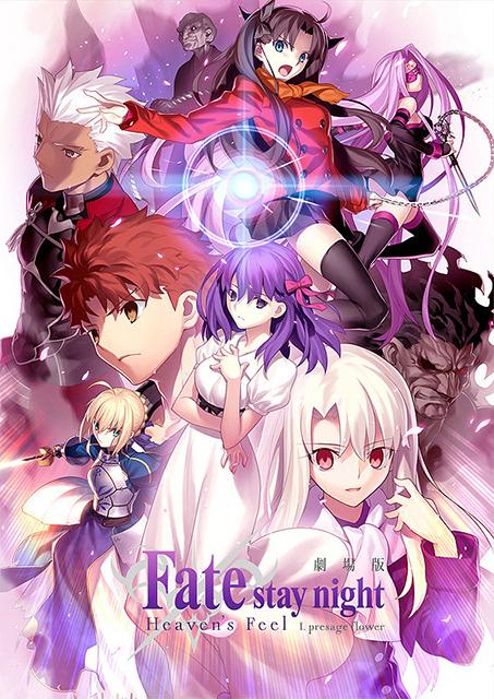 「劇場版 Fate/stay night [Heaven's Feel] I. presage flower」