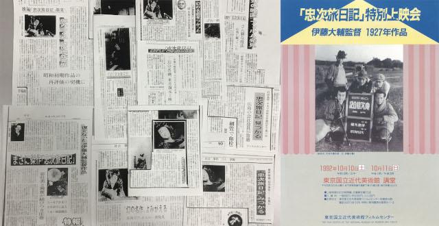 「忠次旅日記」発掘と復元は、多数の新聞で大きく取り上げられた。写真は、当館が保存している当時の切り抜きの一部(左)と上映会のチラシ(右)