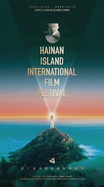 海南島国際映画祭