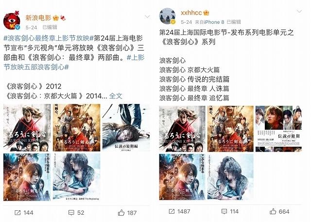 大手媒体「新浪電影」(左)と、映画インフルエンサー(右)による投稿比較。同様の内容でも反応の差は歴然