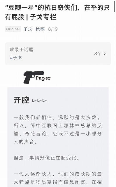 「WeChat」投稿イメージ