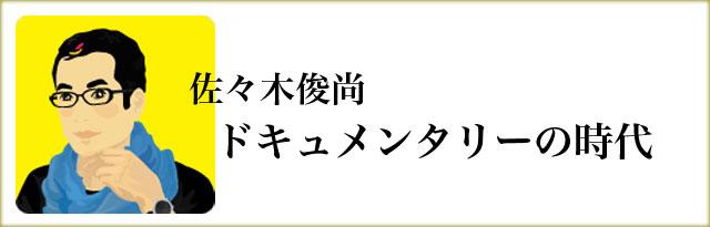 佐々木俊尚 ドキュメンタリーの時代