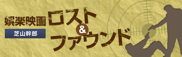 芝山幹郎 娯楽映画 ロスト&ファウンド