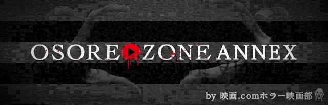 OSOREZONE ANNEX by 映画.comホラー映画部