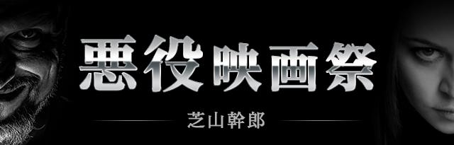 芝山幹郎  悪役映画祭