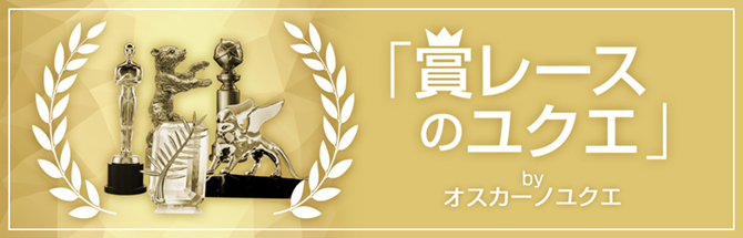 「賞レースのユクエ」byオスカーノユクエ
