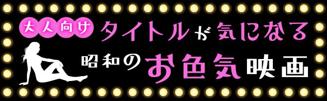 (大人向け)タイトルが気になる昭和のお色気映画