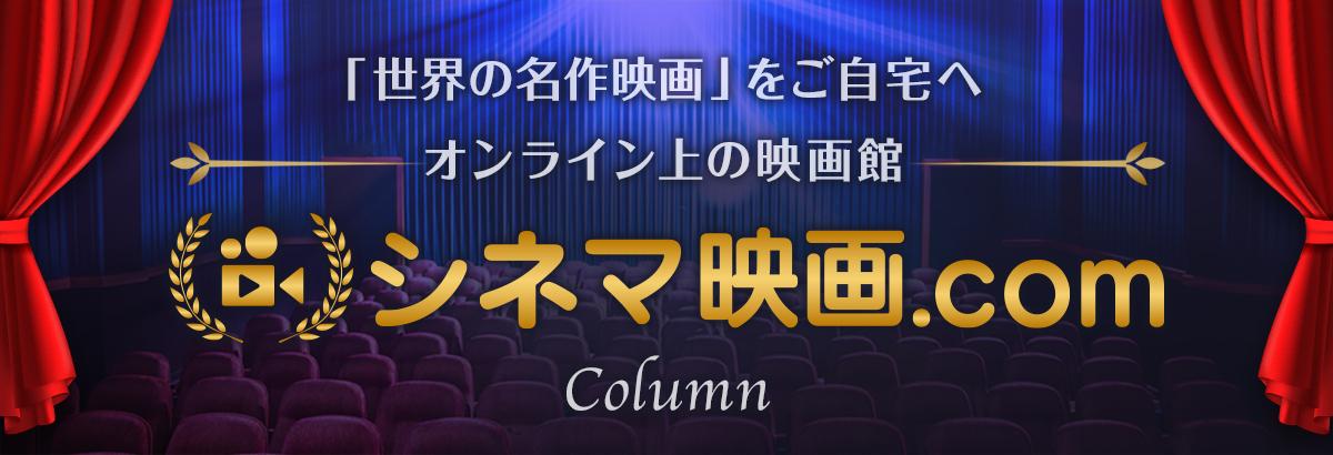 シネマ映画.comコラム